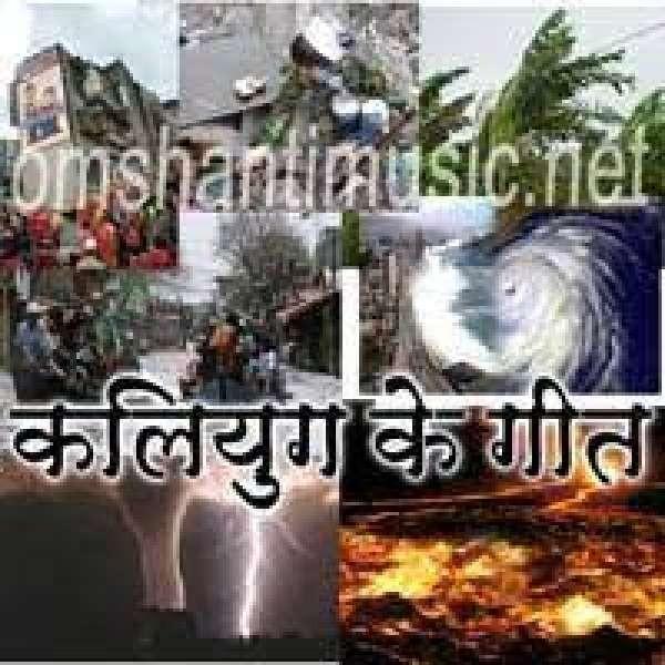 02 - Suno Suno Hai Bharatvaasi - Ravindra Sathe - Kaliyug Ke Geet.mp3