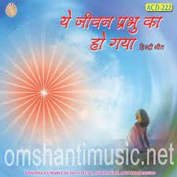05 - Teri Madhur Madhur Yadon Main Baba - B.K. Damini - Ye Jeevan Prabhu Ka Ho Gaya.mp3