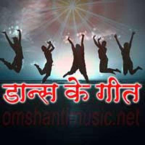 01-Shub-Swagatam Shat Swagatam--Dance Ke Geet.mp3
