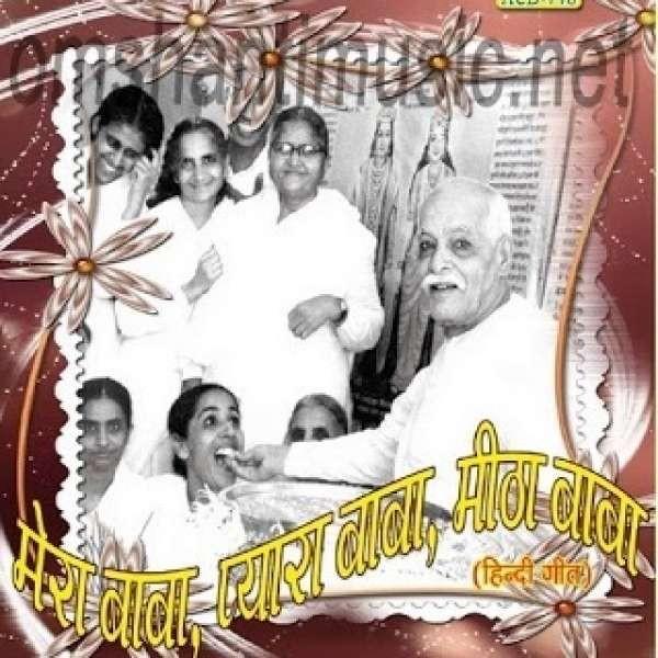01 - Mera Baba - Karuna Sothi, B.K. Sharmista, B.K. Yasswini - Mera Baba, Pyara Baba, Meeta Baba.mp3