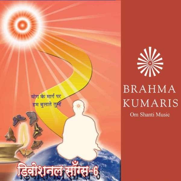 03 - Prajapita Brahma Baba Sara Jag -Usha Mangeshakar .mp3