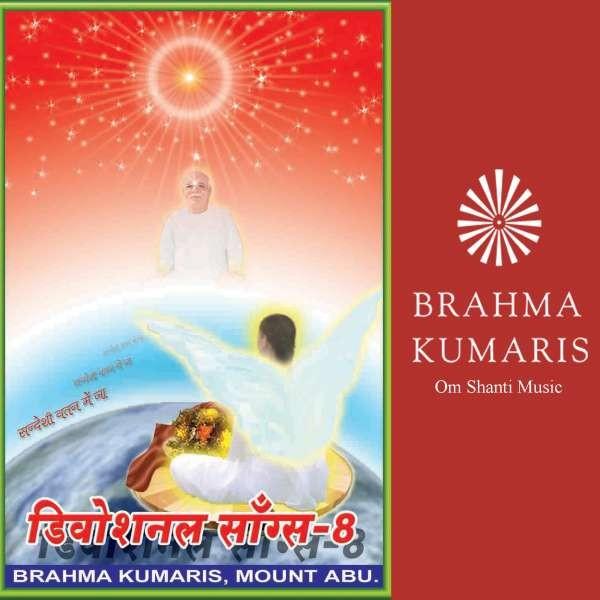 10 - Brahma Teri Kurbani Sabse .mp3